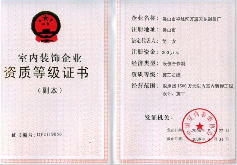 室内装饰企业资质等级证书